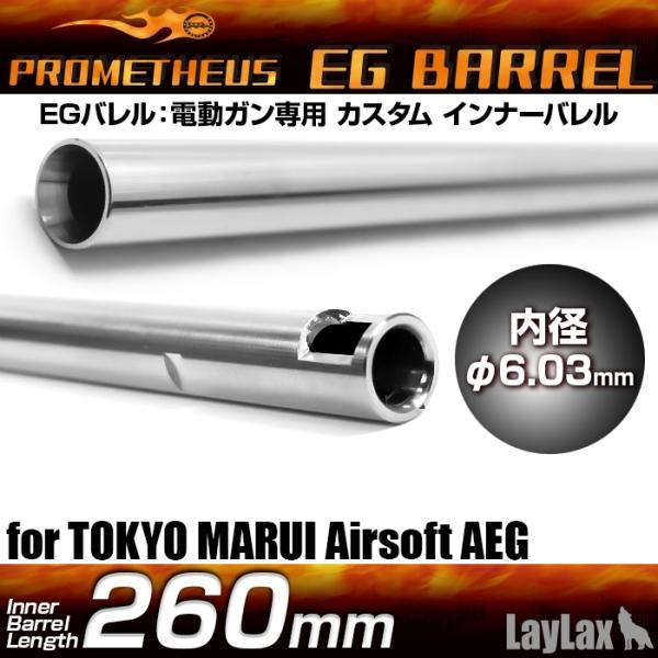 Prometheus EG Barrel 260mm AK74U