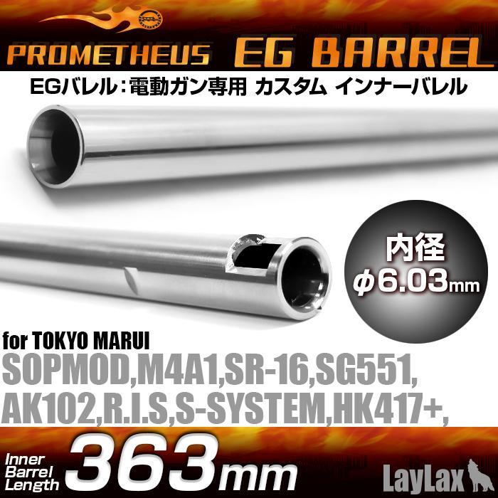 Prometheus EG Barrel 363mm SOPMOD·M4A1·SR16·SG551