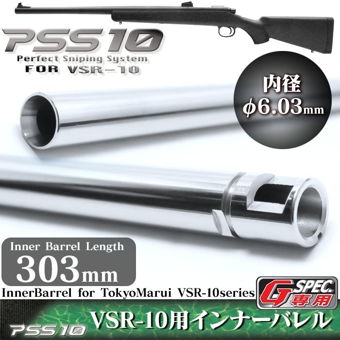 PSS10 303mm G Spec Size Barrel