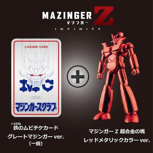Absolute Chogokin: Mazinger Z ver. Red metallic + plate