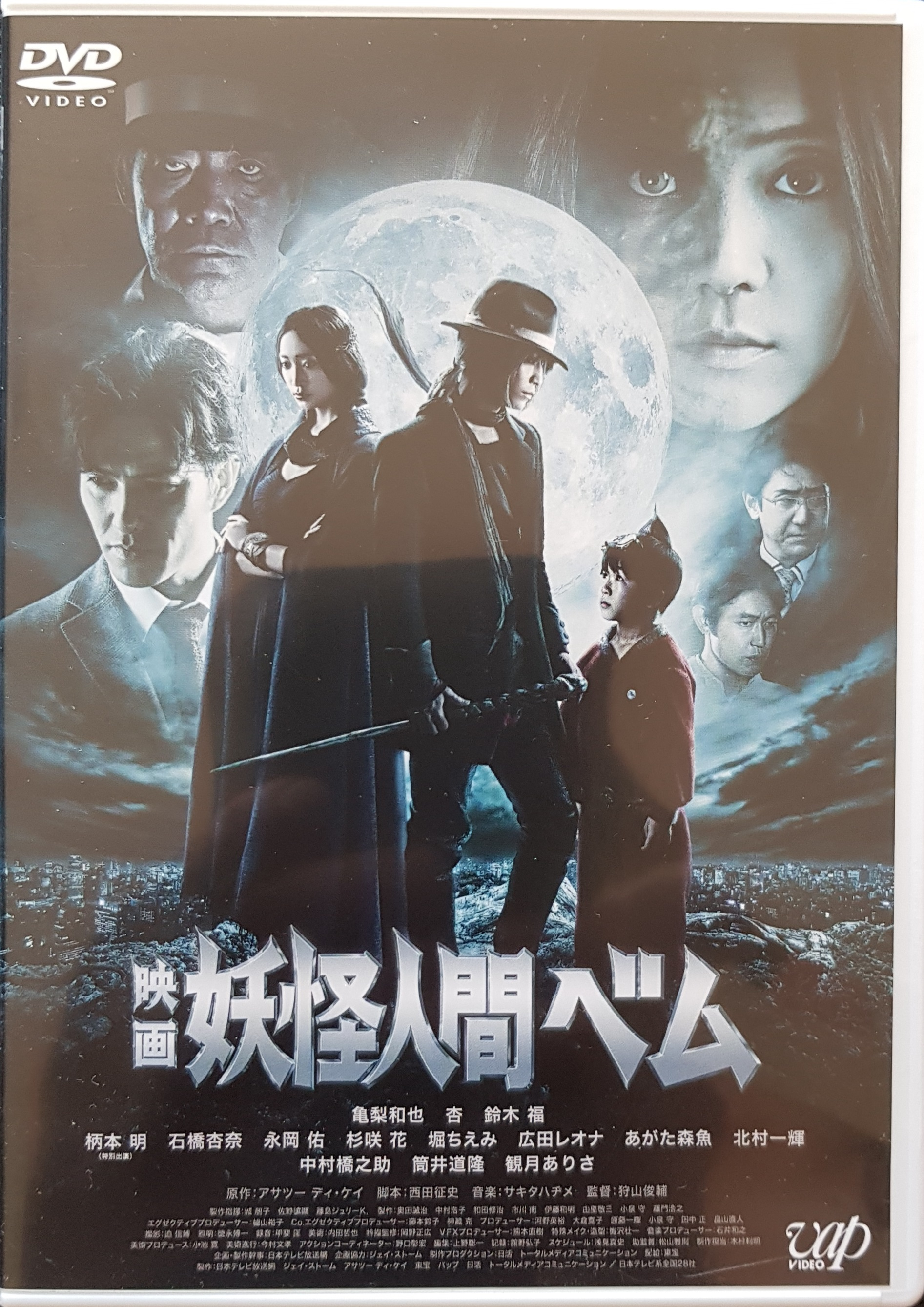 Dvd Bem il Mostro Umano - Humanoid Monster - The Movie Import Japan