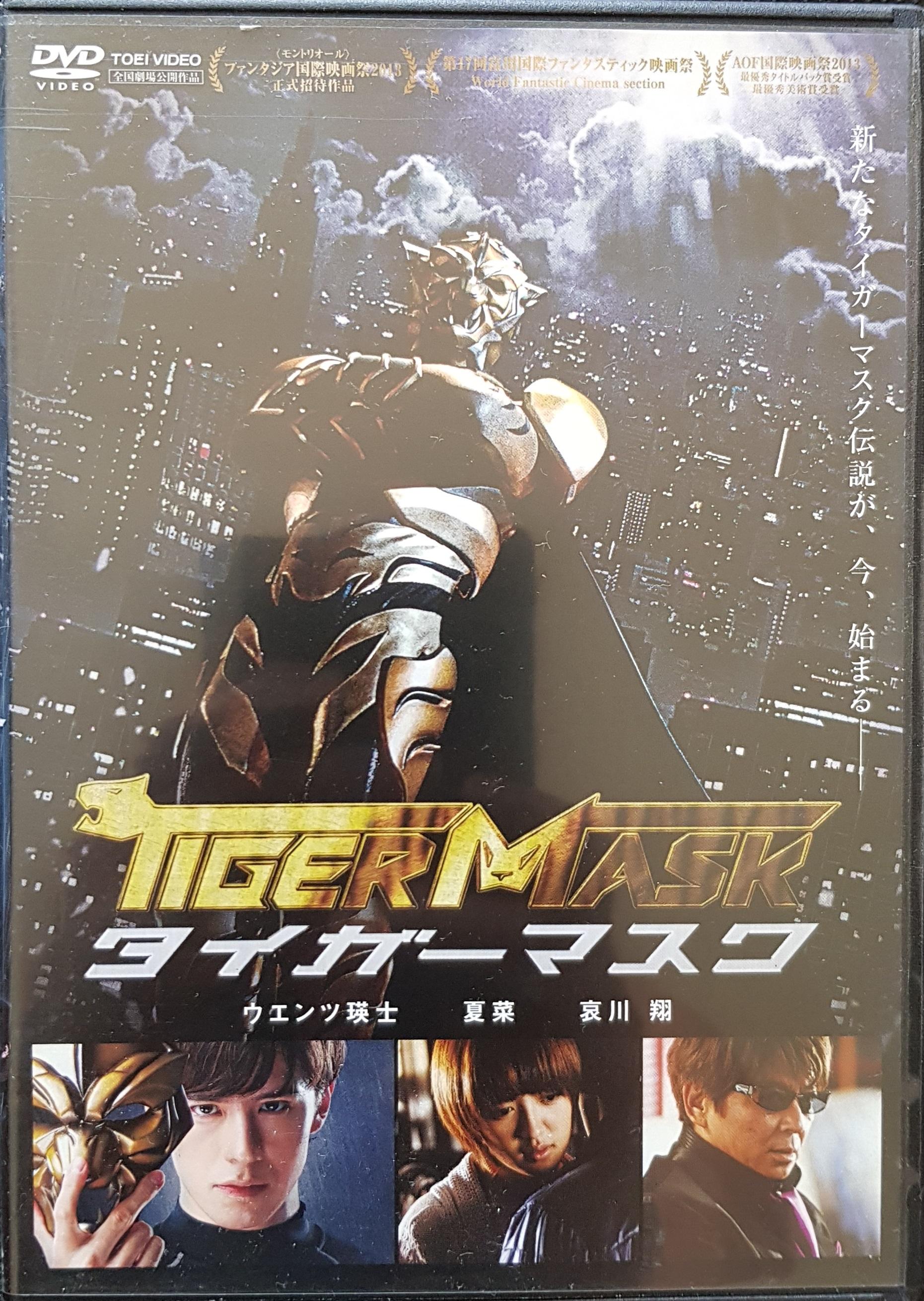 Tiger Mask the Movie - import Japan (dvd)