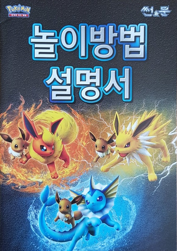 Pokèmon GCC: Manuale Coreano